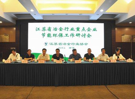 Jiangsu Xihu Special Steel Company Participated In Energy Conservation And Environmental Protection Work Seminar Of Key Enterprises In Metallurgical Industry In Jiangsu Province